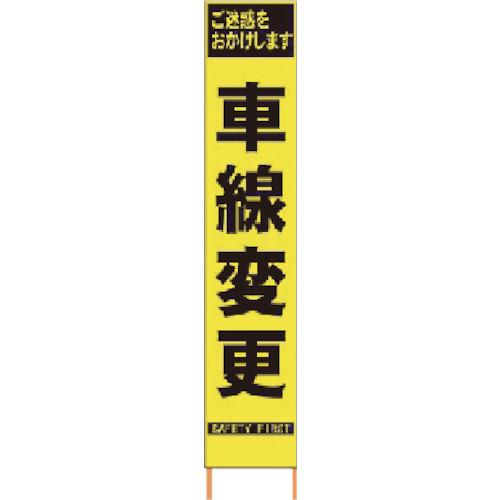 仙台銘板 PXスリムカンバン 蛍光黄色高輝度HYS-41 車線変更 鉄枠付き(2362410)