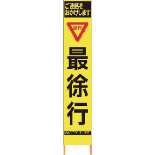 仙台銘板 PXスリムカンバン 蛍光黄色高輝度HYS-59 最徐行 鉄枠付き(2362590)