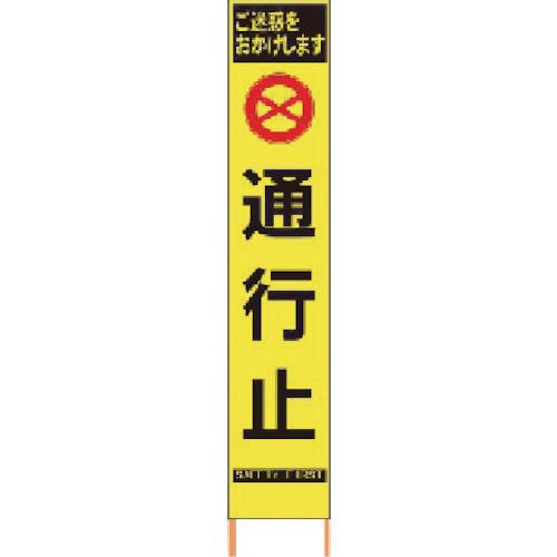最前線の 仙台銘板 PXスリムカンバン 蛍光黄色高輝度HYS-63 仙台銘板 通行止 鉄枠付き(2362630), クローバー資材館:ac2ce0e3 --- nba23.xyz