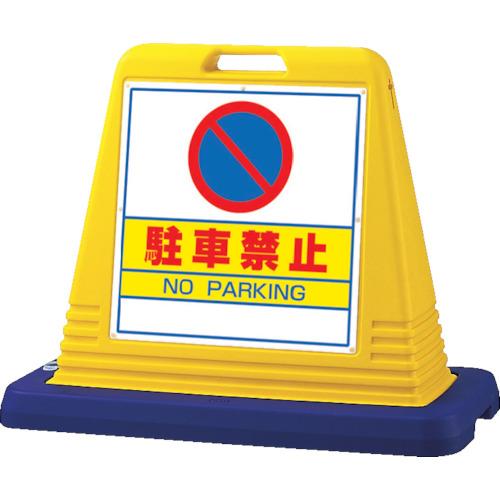 ユニット #サインキューブ駐車禁止 片面WT付 403×835×650(874011)