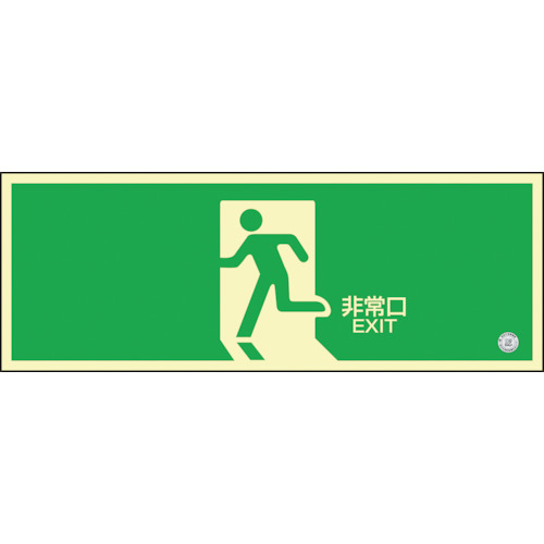 緑十字 高輝度蓄光避難誘導ステッカー標識 非常口 120×360mm 消防認定品(360804)