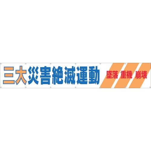 つくし 大型横幕 「三大災害絶滅運動」 ヒモ付き(690A)