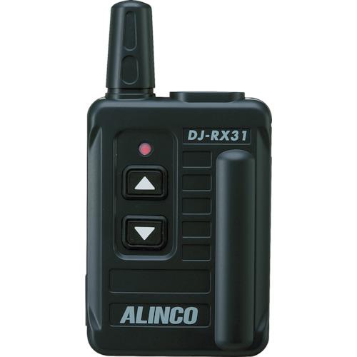アルインコ 特定小電力 無線ガイドシステム 受信機(DJRX31)