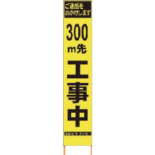 仙台銘板 PXスリムカンバン 蛍光黄色高輝度HYS-09 300m先工事中鉄枠付(2362095)