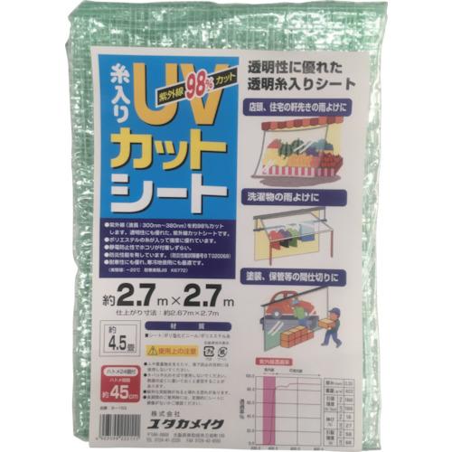 ユタカ シート UVカット透明糸入りシート 2.7m×2.7m(B153)