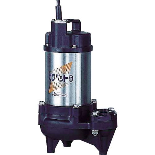 川本 排水用樹脂製水中ポンプ(汚物用)(WUO35050.75T4G)