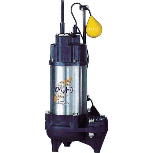 川本 排水用樹脂製水中ポンプ(汚物用)(WUO34050.25SLG)