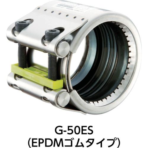 SHO-BOND カップリング ストラブ・グリップ Gタイプ125A 油・ガス用(G125NS)