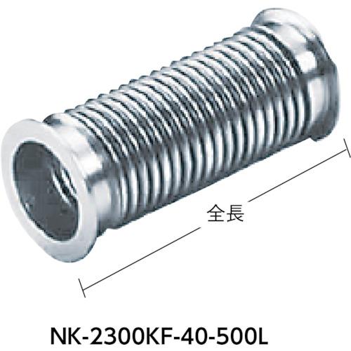 NFK 真空フランジ(KF)型フレキ KF40×500L(NK2300KF40500L)