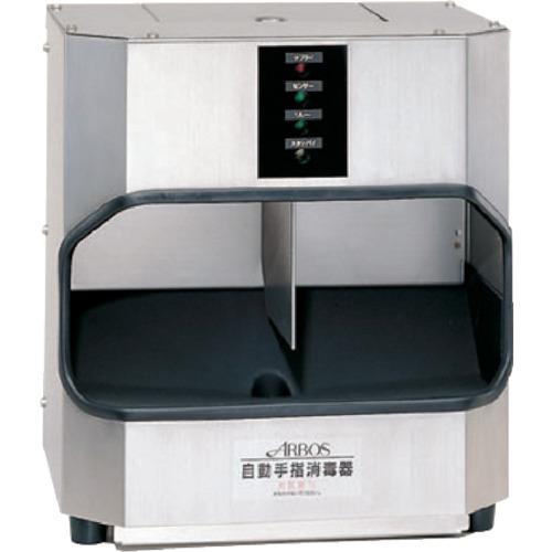 アルボース 自動手指消毒器アルボースS-2A(54030)
