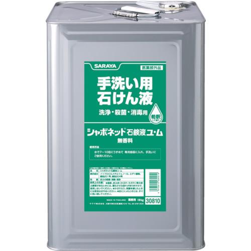サラヤ 手洗い石けん液 シャボネット石鹸液ユ・ム 18kg(30810)