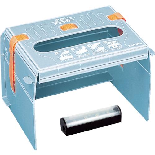 サラヤ 手洗い教育ツール 手洗いチェッカーLED(41338)