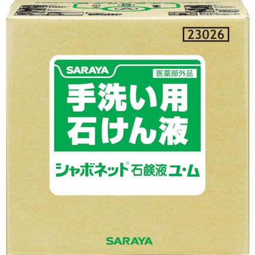 サラヤ 手洗い石鹸液 シャボネット石鹸液ユ・ム 20kg(23026)