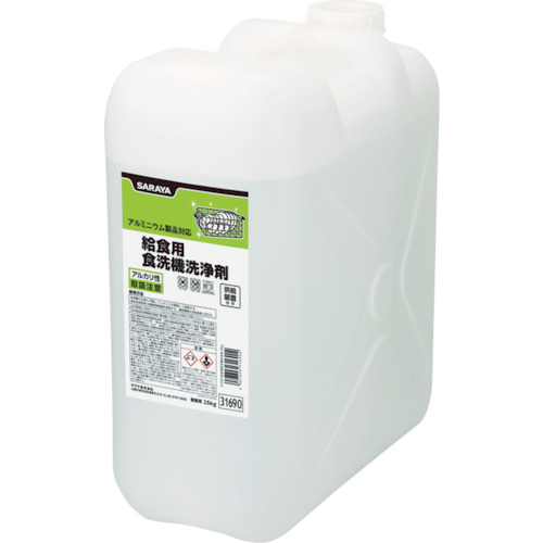 サラヤ 給食用食洗機洗浄剤 25kg(31690)