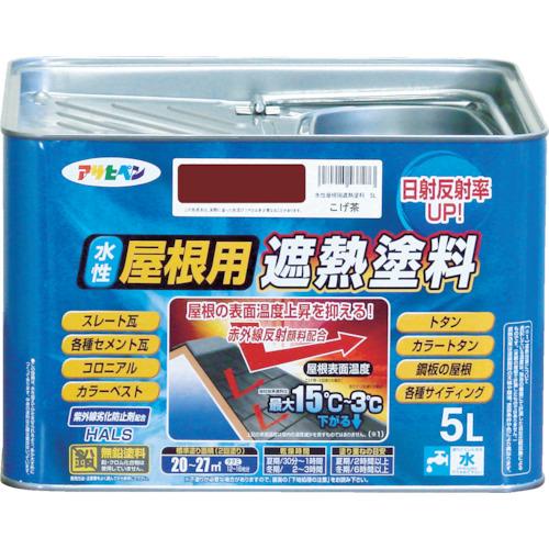 アサヒペン 水性屋根用遮熱塗料5L こげ茶(437211)