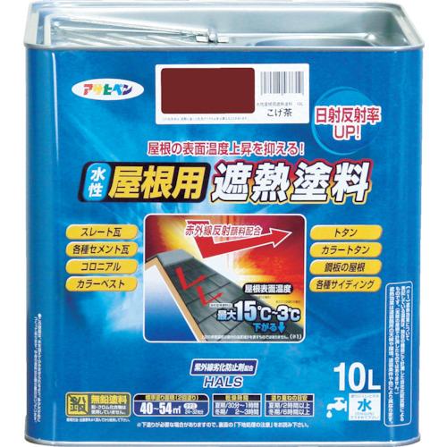 アサヒペン 水性屋根用遮熱塗料10L こげ茶(437310)