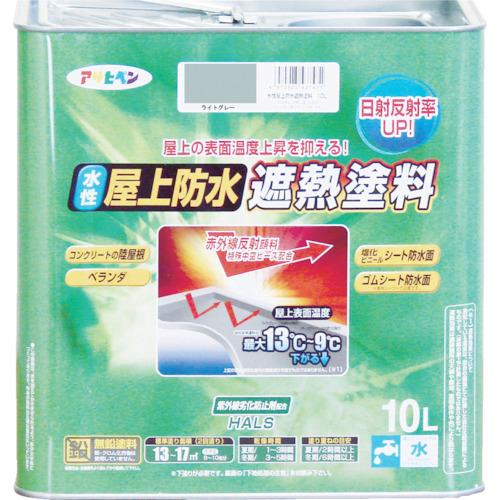 アサヒペン 水性屋上防水遮熱塗料10L ライトグレー(437457)