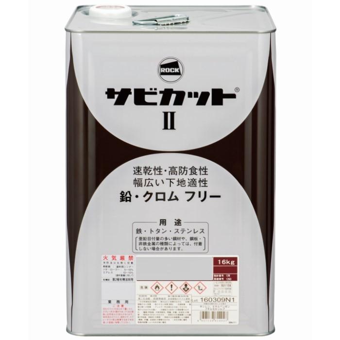 ロック サビカット2 赤錆色 16kg(61154001)