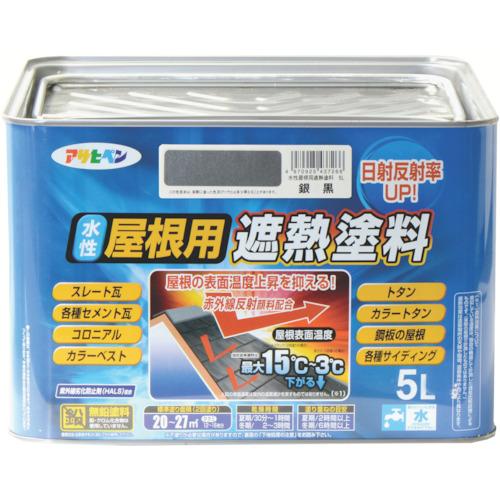 アサヒペン 水性屋根用遮熱塗料5L 銀黒(437266)