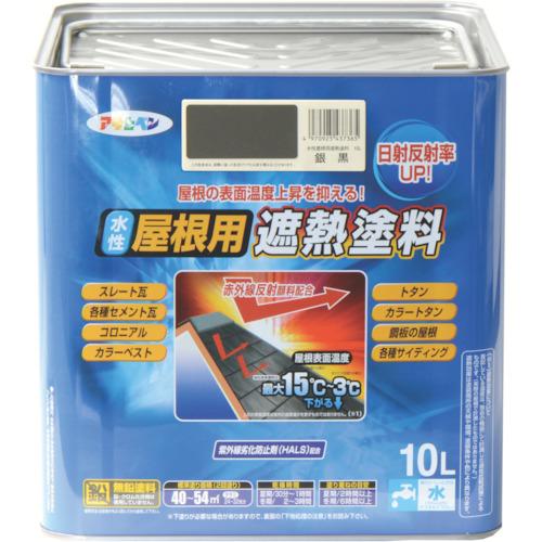 アサヒペン 水性屋根用遮熱塗料10L 銀黒(437365)