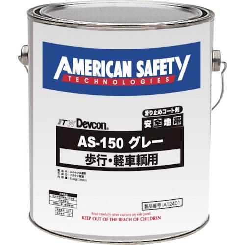 デブコン 安全地帯AS-150 グレー(A12401)