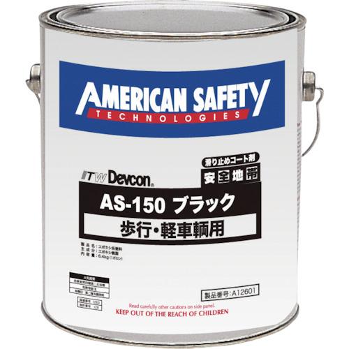 デブコン 安全地帯AS-150 ブラック(A12601)