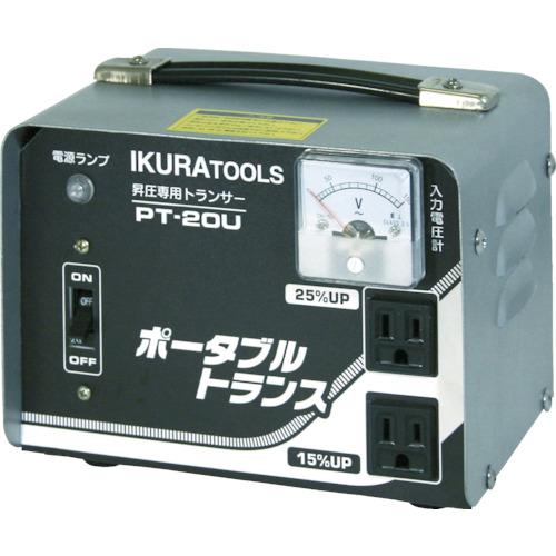 育良 ポータブルトランス(昇圧器)(40210)(PT20U)