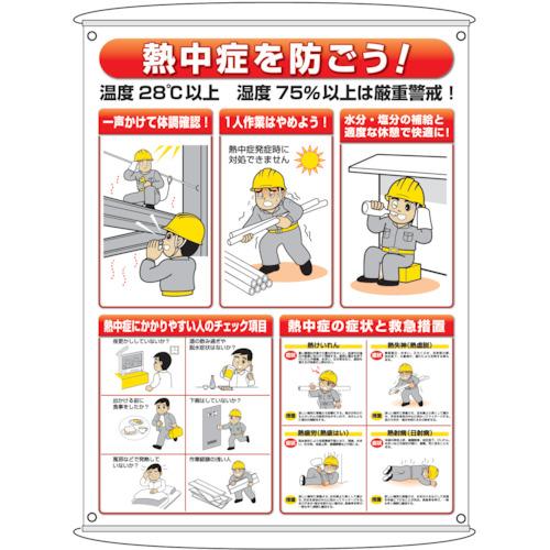ユニット 熱中症予防対策集合標識(HO184)