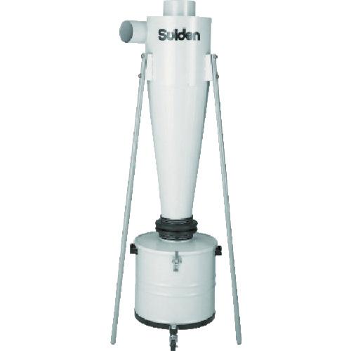 スイデン 集塵機SDC-1500CS用集塵サイクロン(SDCC150)