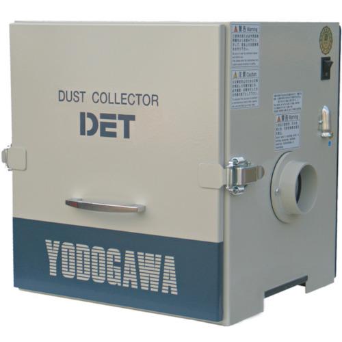淀川電機 カートリッジフィルター集塵機(0.05kW)(DET100A)