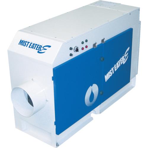 ホーコス ミストイーターE 二段セル電気集塵式(0.45kW)(ME10E)