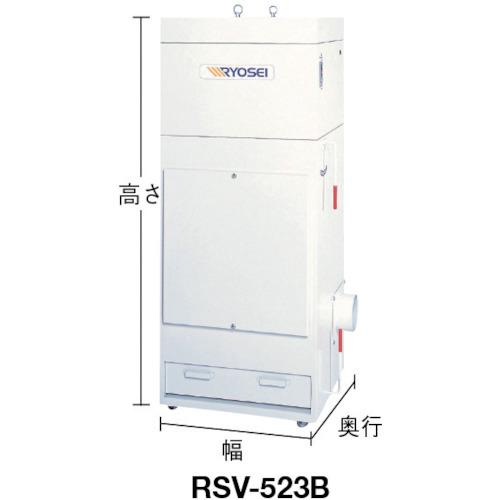 リョウセイ 集塵機 手動ちり落とし方式 1馬力(RSV211B)