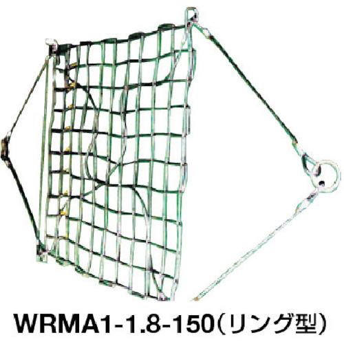 ニッコウ ワイヤモッコ A-1 リング型 網目150mm(WRMA11.8150)