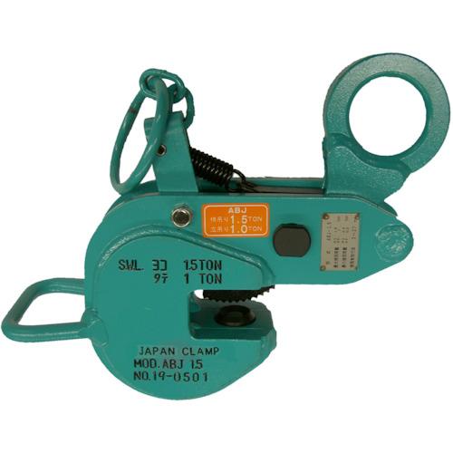 お得セット 日本クランプ 横つり・縦つり兼用型クランプ(ABJ0.75):ペイントアンドツール-DIY・工具