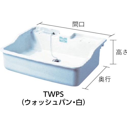 ヒシ ウオッシュパン L型 みかげ(TWPL2)
