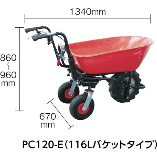 ホームクオリティ らくらく電動3輪運搬車 パワーキャット 116Lバケット仕様(PC120E)