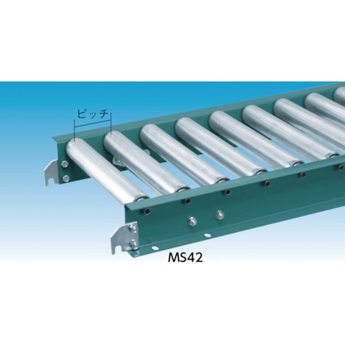 三鈴 スチールローラコンベヤ MS42型 径42X1.4T(MS42400730)