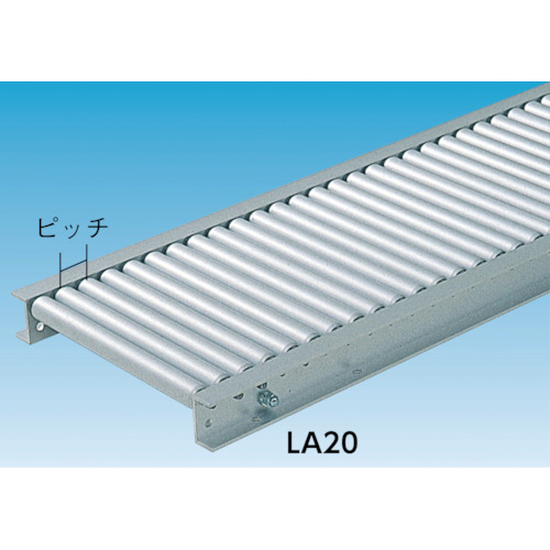 TS アルミローラコンベヤ φ20XW200XP22X990L(LA20200219)