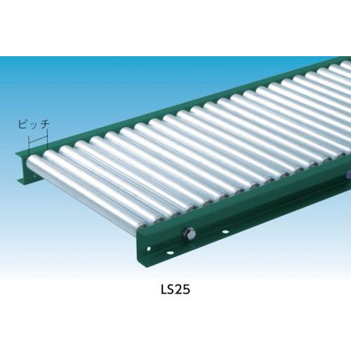 TS スチールローラコンベヤ Φ25.4XW150XP30X2000L(LS25150320)