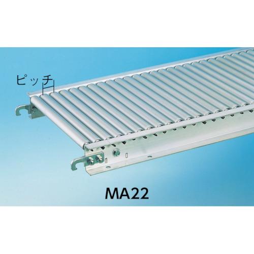 三鈴 アルミローラコンベヤMA22型 径22.9X1.5T(MA22300230)