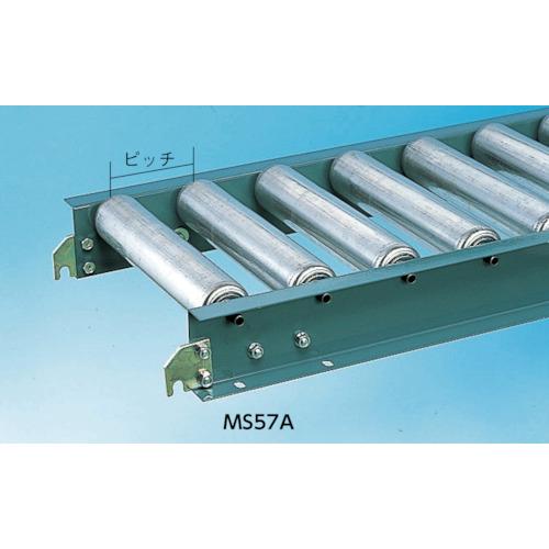 三鈴 スチールローラコンベヤ MS57A型 径57.2X1.4T(MS57A400710)