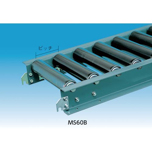 三鈴 スチールローラコンベヤ MS60B型 径60.5X2.8T(MS60B400720)