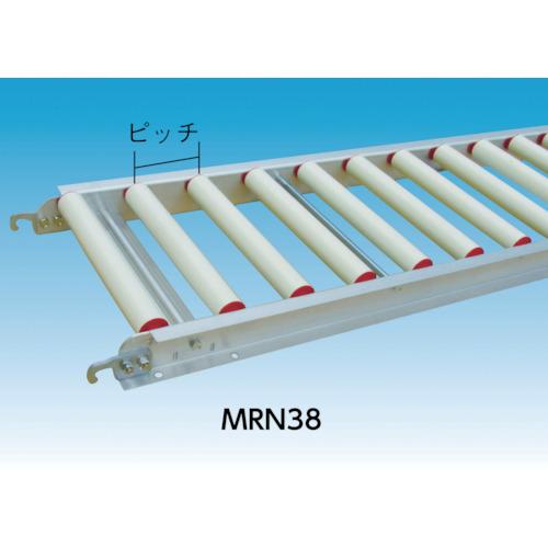 三鈴 樹脂ローラコンベヤMR38型 径38X2.6T(MRN38501030)
