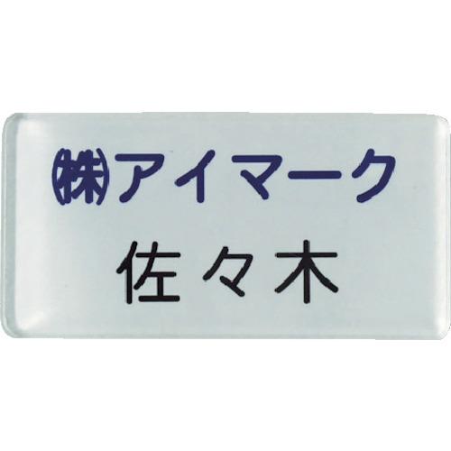 買物 新生活 IM 別作名札 25×50×2mm 白地フルカラー AN2550I 印刷タイプ