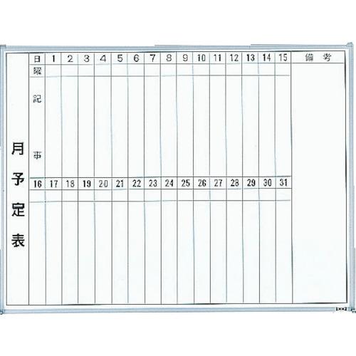 TRUSCO スチール製ホワイトボード 月予定表・縦 600X900(GL222)