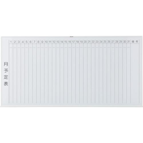 TRUSCO スチール製ホワイトボード 月予定表・縦 白 900X1800 白(WGL202S)