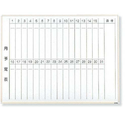 TRUSCO スチール製ホワイトボード 月予定表・縦 白 600X900 白(WGL222S)