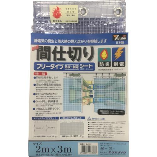 ユタカ シート 簡易間仕切り防炎・制電 2m×3m クリア(B322)