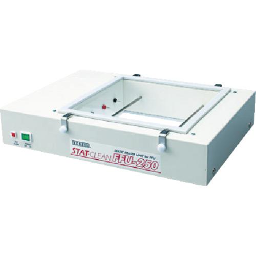 ベッセル 静電気除去ユニット(FFU取付用)FFU-250(FFU250)