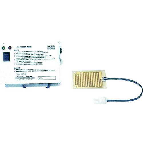 ORGANO 漏水検知器OLC-1形(OLC1)
